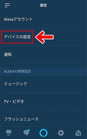 Alexaアプリ 「デバイスの設定」をタップ