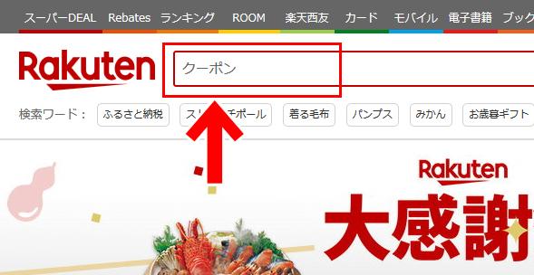 【楽天】クーポン対象商品やポイントアップ商品を探す方法