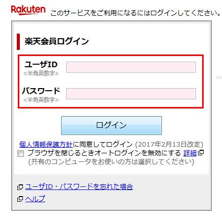 楽天マガジン解約 ログイン画面