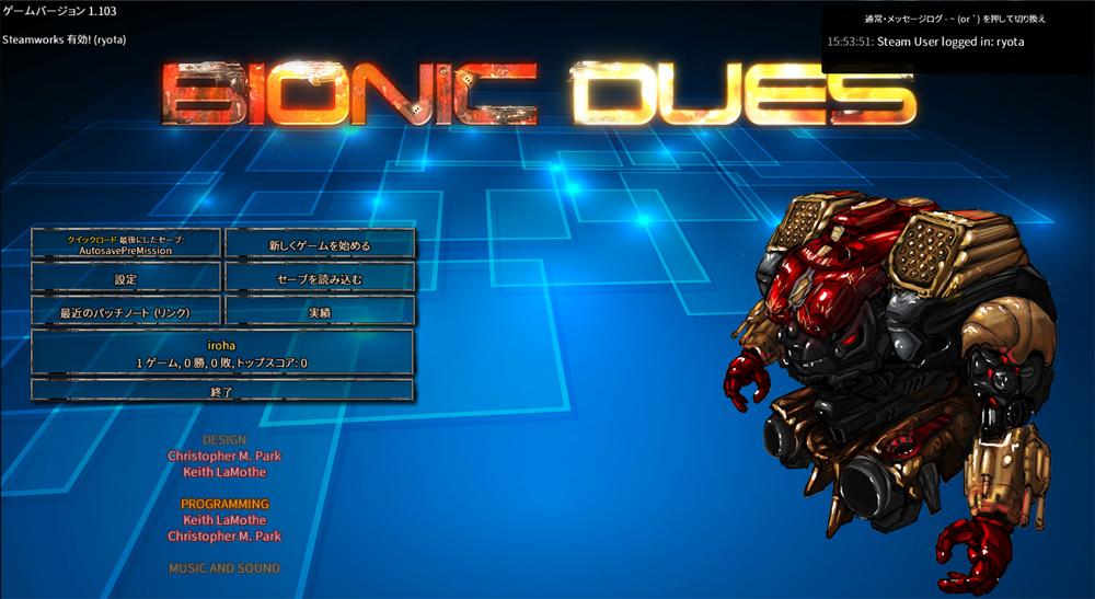 Steamおすすめローグライクゲーム Bionic Dues