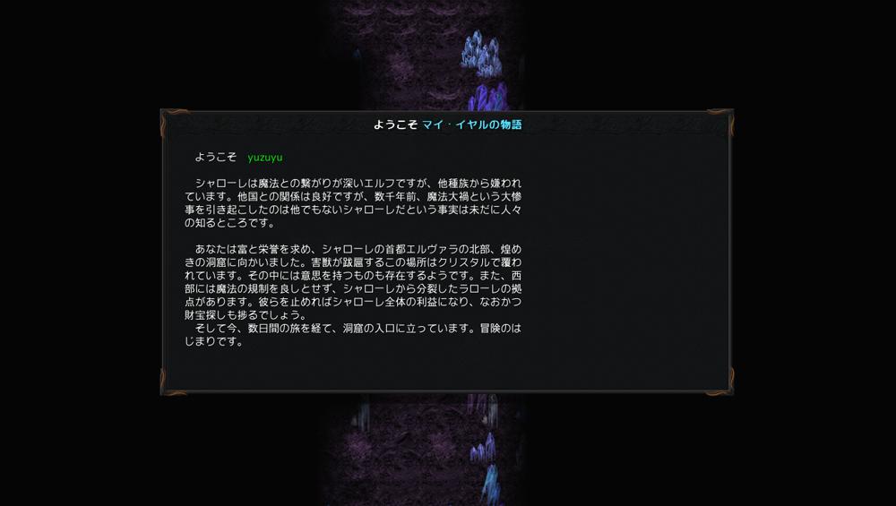 Tales of Maj'Eyal 日本語化も可能