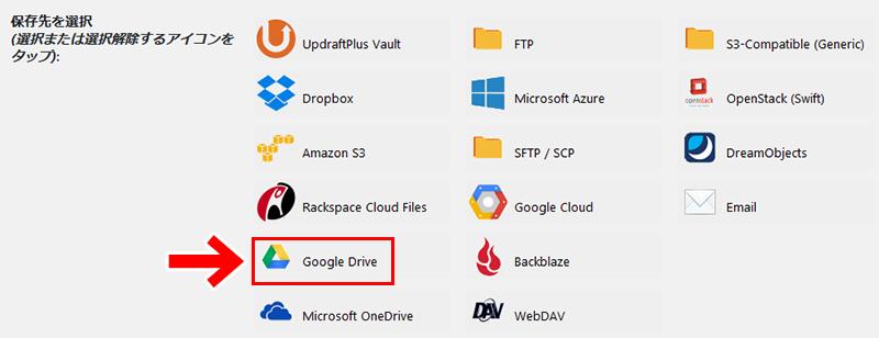 UpdraftPlus 保存先を選択 Googleドライブ