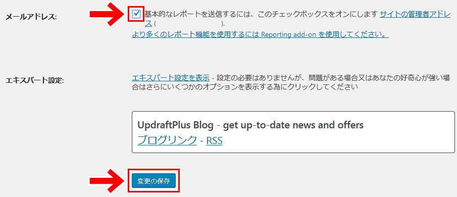 UpdraftPlus 変更の保存