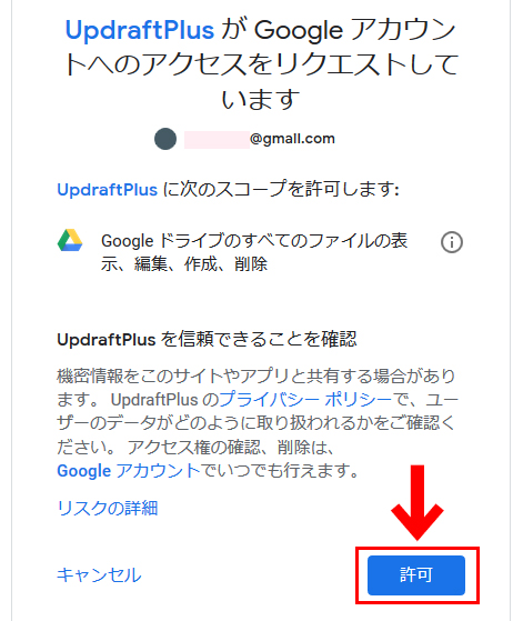 UpdraftPlus 許可をクリック