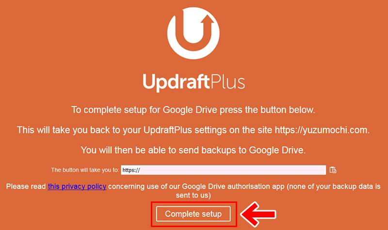 UpdraftPlus リモートストレージの認証完了