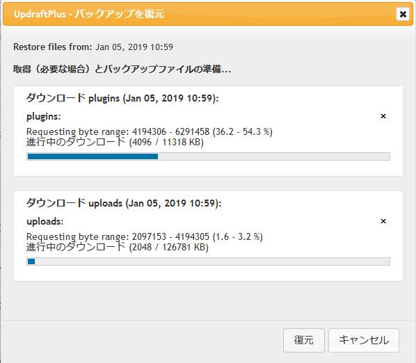 UpdraftPlus バックアップファイルの準備
