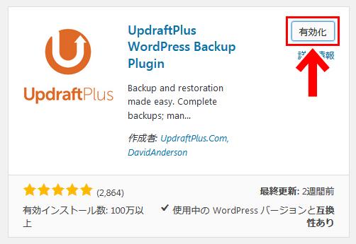 UpdraftPlusのインストール方法 有効化