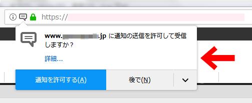 【Firefox】プッシュ通知のリクエストを表示しないようにする方法