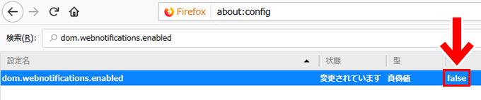 【Firefox】プッシュ通知の問いかけを表示しないようにする方法