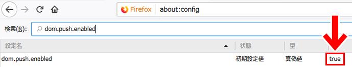 Firefox プッシュ通知の設定