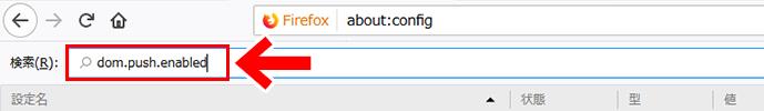 Firefox プッシュ通知の要求を拒否する