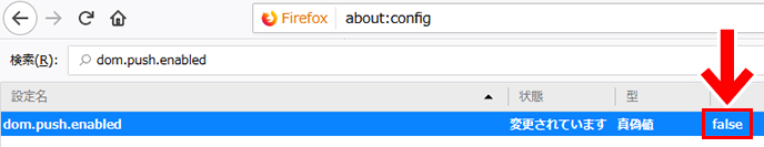 Firefox プッシュ通知の問いかけを表示しない設定