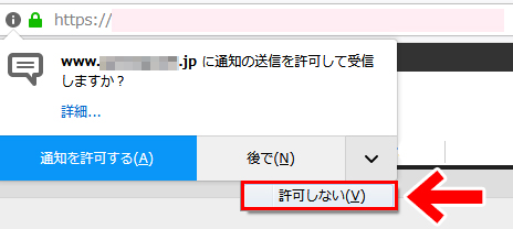 【Firefox】プッシュ通知の問いかけを表示しないようにする方法 Firefoxに自動で拒否してもらう