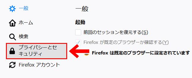Firefox プライバシーとセキュリティをクリック