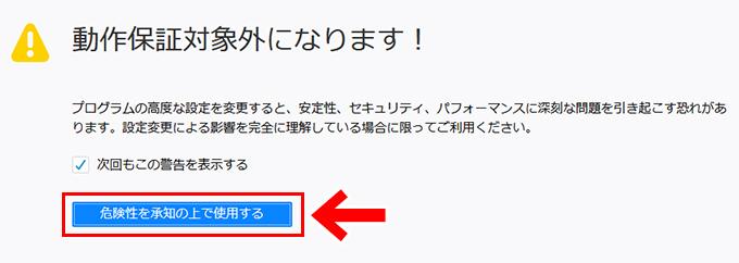 【Firefox】プッシュ通知の許可リクエストを表示しないようにする方法