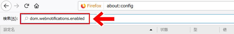 Firefox プッシュ通知の許可の要求を表示しない設定