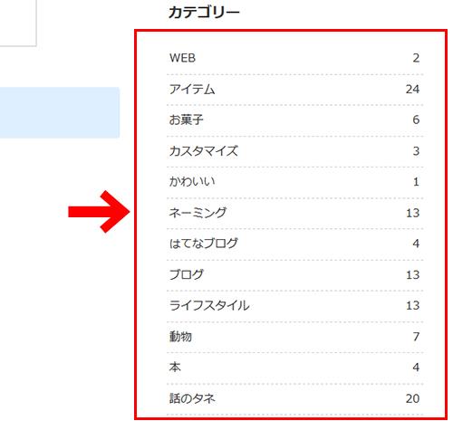 【Cocoon】カテゴリー表示のカスタマイズ例3
