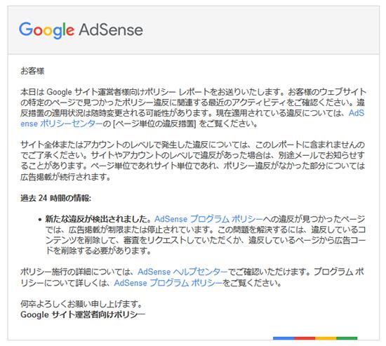 Google AdSenseから「ポリシー違反レポート」が届いた時の対処法