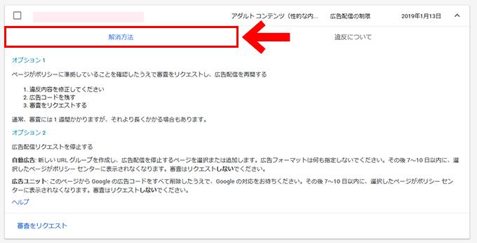 Google AdSenseのポリシー違反 解消方法