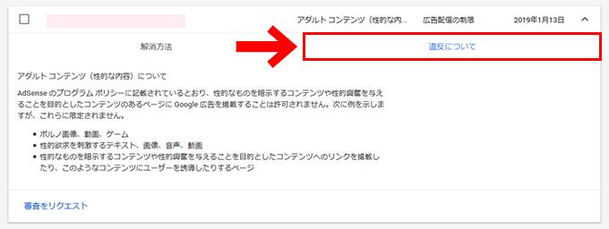 Google AdSense 違反について