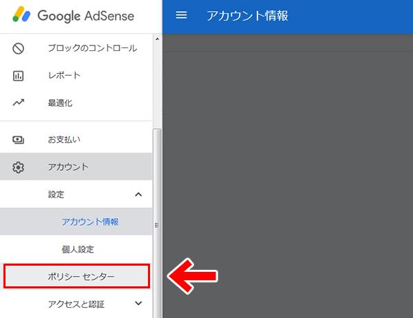 【Google AdSenseから「ポリシー違反レポート」が届いた時は】ポリシーセンターをクリック