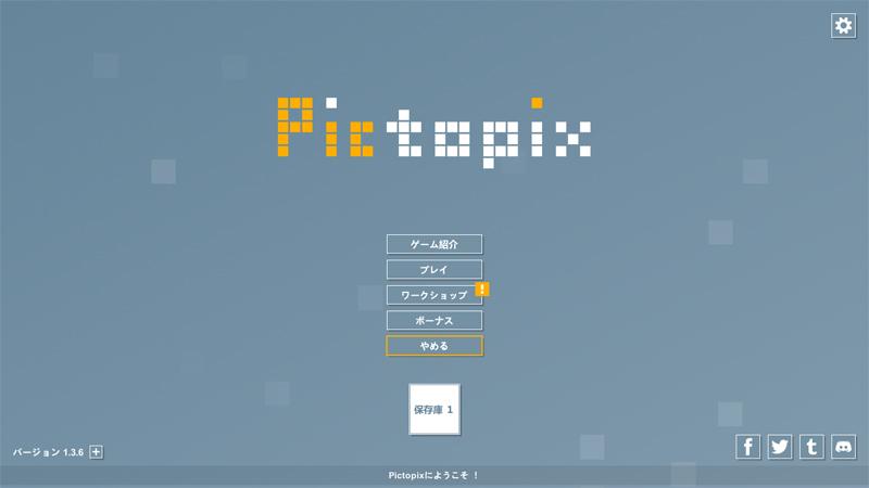 【Steam】おすすめパズルゲーム「Pictopix」