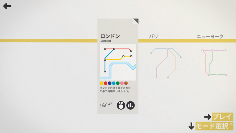 Steamでおすすめのパズルゲーム「Mini Metro」