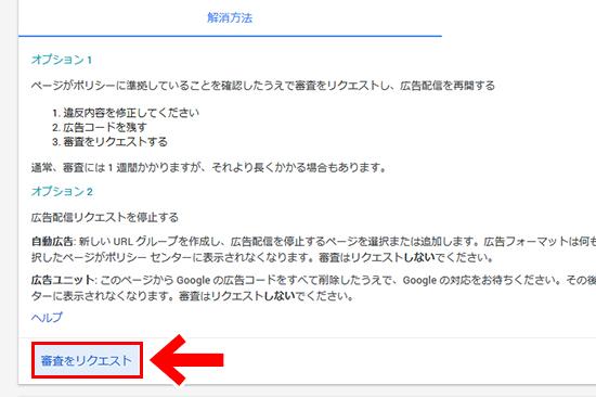 Google AdSense 審査をリクエスト