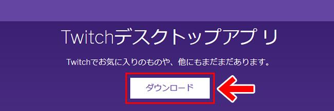 Twitch デスクトップアプリ