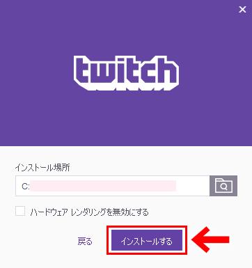 Twitch Prime 無料でゲームをもらう方法 Twitchデスクトップアプリのインストール