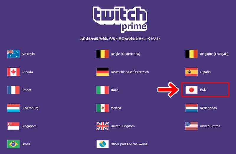 「日本」を選択 Twitch Primeでゲームを無料でもらう方法