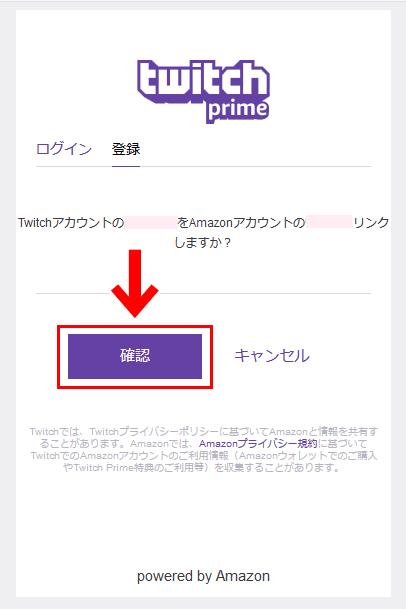 Twitch Primeでゲームを無料でもらう方法 アカウントの紐づけ