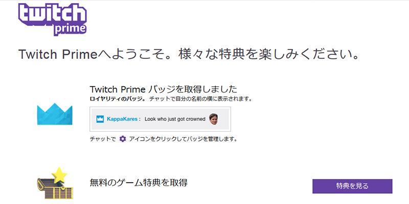 Twitch Primeでゲームを無料でもらう方法 Twitch PrimeとAmazonアカウントの紐づけ
