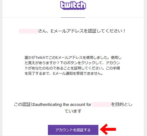 Twitch Primeでゲームを無料でもらう方法 メールの認証