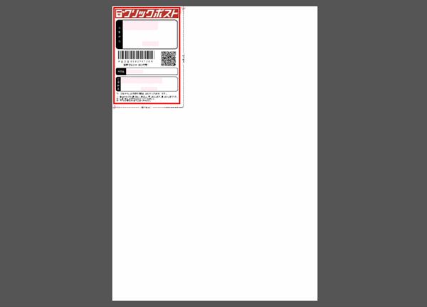【Firefox】クリックポストのラベルが縮小されて印刷される