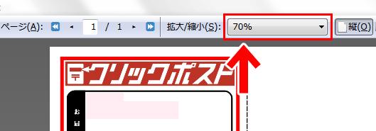 【Firefox】クリックポストのラベルが縮小されて印刷される時の対処法 ブラウザの印刷倍率をチェック