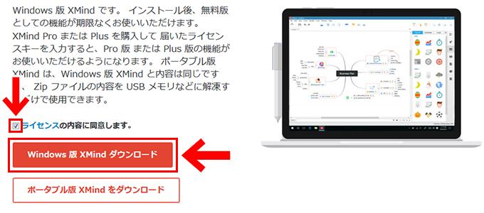 XMind 8 ダウンロード&インストール方法