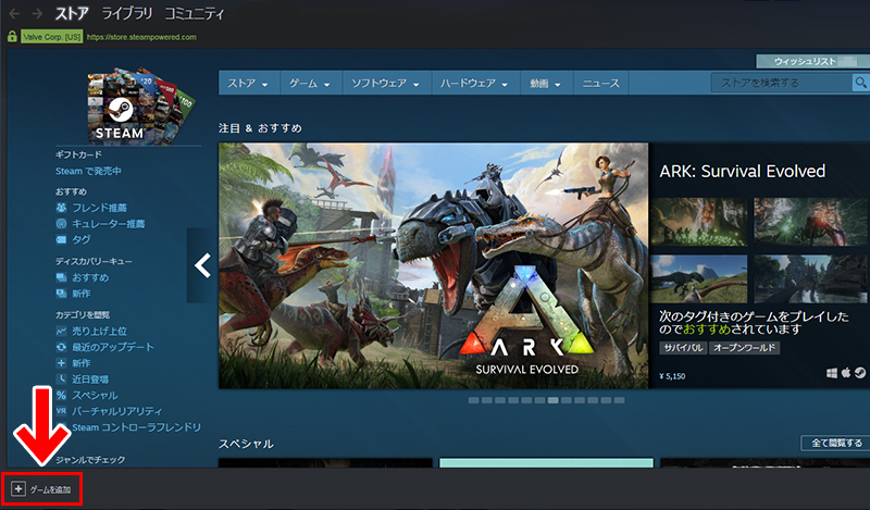 Steam ゲームを追加
