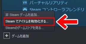「Steamでアイテムを有効化する」をクリック
