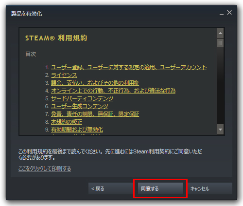 Humble bandleで入手したSteamキーを有効化する2