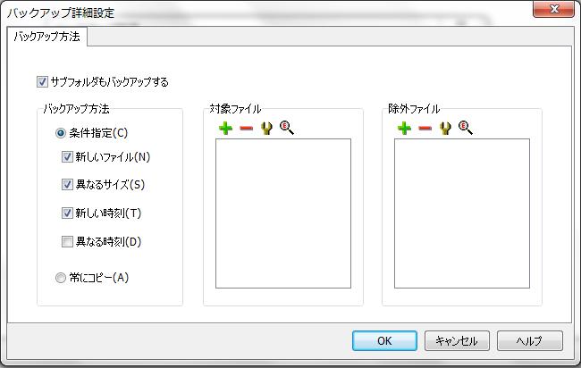 フリーのバックアップソフト「BunBackup」の使い方