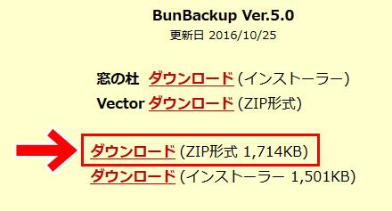 BunBackupのダウンロード先