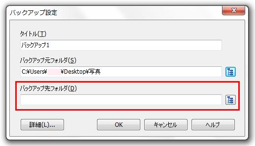 パソコンをバックアップ「BunBackup」の使い方 バックアップ先フォルダの設定