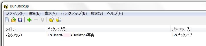 パソコンをバックアップ「BunBackup」の使い方 バックアップの確認