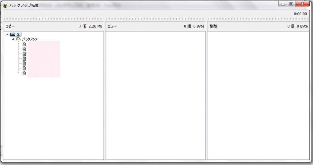 「BunBackup」の使い方 バックアップ完了