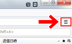 【Thunderbird】メールのバックアップ方法 メニューアイコンをクリック