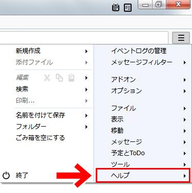 【Thunderbird】メールのバックアップ方法 ヘルプ