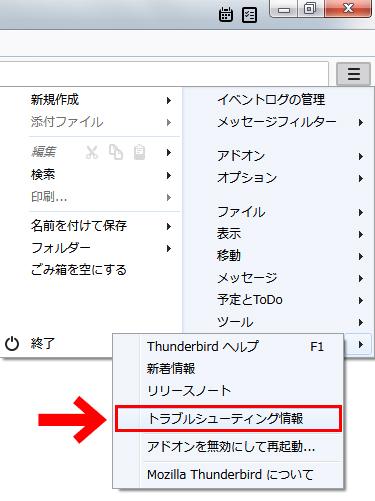 【Thunderbird】メールのバックアップ方法 トラブルシューティング情報をクリック