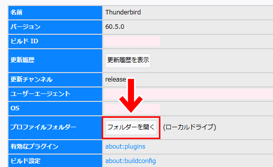 Thunderbird フォルダーを開く