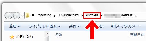 【Thunderbird】メールのバックアップ方法 Profilesをクリック